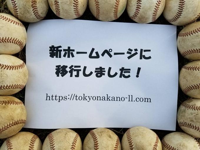 東京中野リトルリーグ